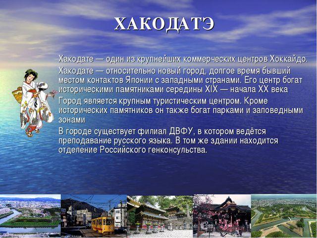 ХАКОДАТЭ Хакодате— один из крупнейших коммерческих центров Хоккайдо. Хакодат...