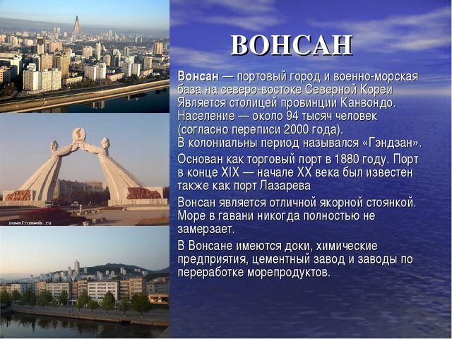 ВОНСАН Вонсан— портовый город и военно-морская база на северо-востокеСеверн...