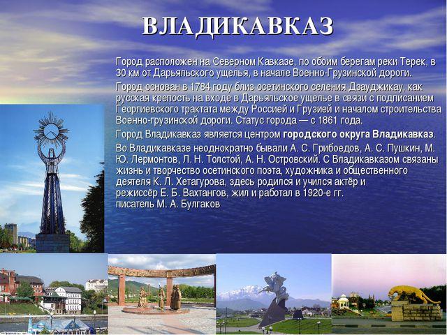 ВЛАДИКАВКАЗ Город расположен наСеверном Кавказе, по обоим берегам рекиТерек...