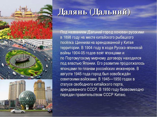 Далянь (Дальний) Под названиемДальнийгород основан русскими в1898 годуна...