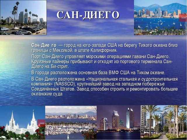 САН-ДИЕГО Сан-Дие́го— город на юго-западеСШАна берегуТихого океанаблиз...