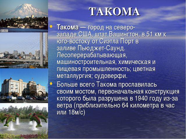 ТАКОМА Такома— город на северо-западеСША,штат Вашингтон, в 51 км к юго-вос...