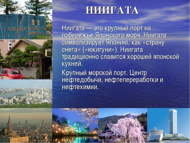НИИГАТА Ниигата— это крупный порт на побережьеЯпонского моря. Ниигата симво...