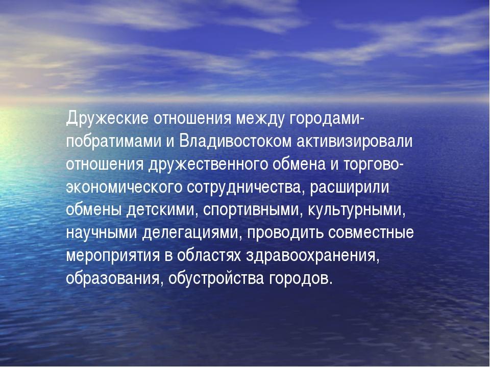 Дружеские отношения между городами-побратимами и Владивостоком активизировали...