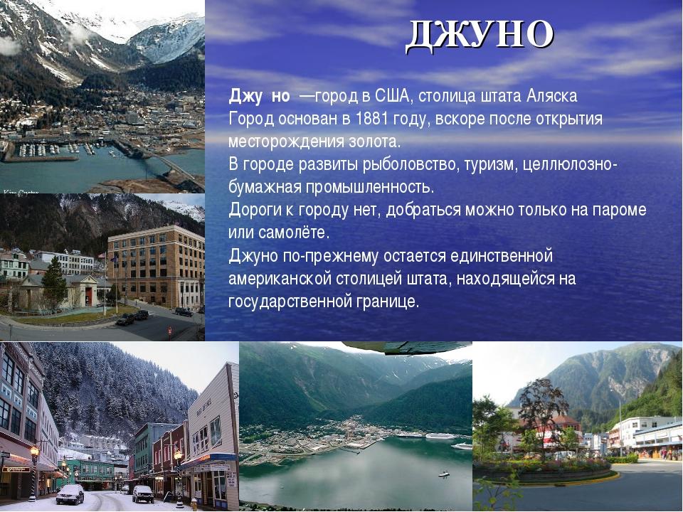 ДЖУНО Джу́но—городвСША,столицаштатаАляска Город основан в1881 году, в...