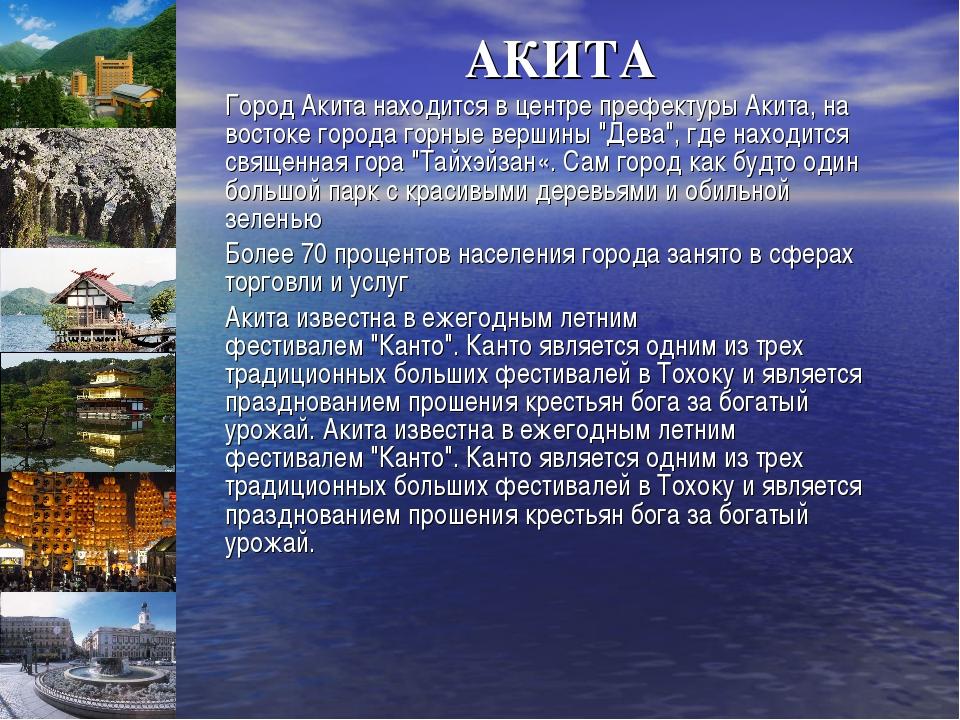 АКИТА Город Акита находится в центре префектурыАкита, на востоке города горн...