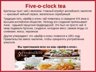 Five-o-clock tea Британцы пьют чай с молоком. Главный атрибут английского ча
