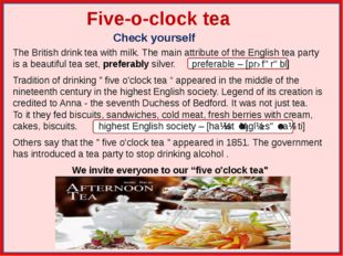 Five-o-clock tea The British drink tea with milk. The main attribute of the