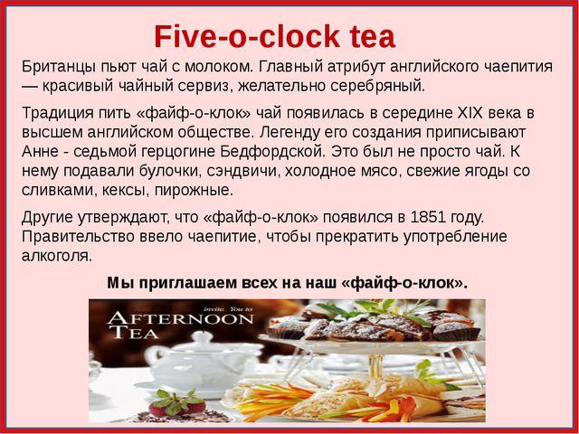 Five-o-clock tea Британцы пьют чай с молоком. Главный атрибут английского ча...