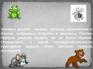 Четверо друзей – мышка, лягушка, медвежонок и пчелка, собрались поиграть в ша