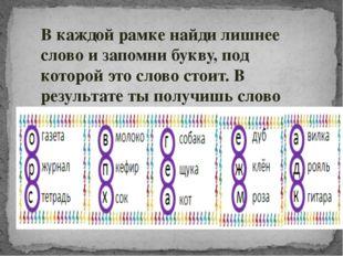 В каждой рамке найди лишнее слово и запомни букву, под которой это слово стои