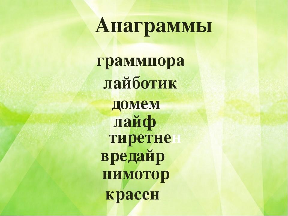 Анаграммы граммпора домем лайботик лайф тиретнен вредайр нимотор красен