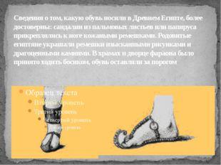 Сведения о том, какую обувь носили в Древнем Египте, более достоверны: сандал