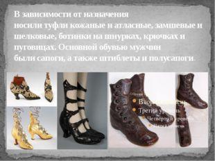 В зависимости от назначения носилитуфликожаные и атласные, замшевые и шелко