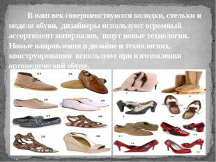 В наш век совершенствуются колодки, стельки и модели обуви, дизайнеры исполь