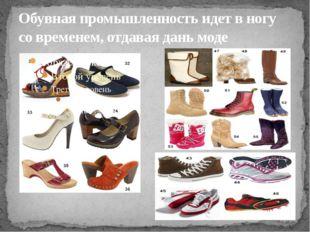 Обувная промышленность идет в ногу со временем, отдавая дань моде