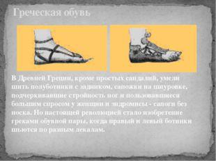 Греческая обувь В Древней Греции, кроме простых сандалий, умели шить полуботи