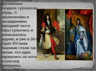 В Европе в моду постепенно входила тупоносая обувь. С увеличением и расширени