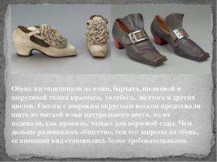 Обувь изготавливали из кожи, бархата, шелковой и шерстяной ткани красного, го