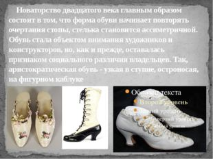 Новаторство двадцатого века главным образом состоит в том, что форма обуви н