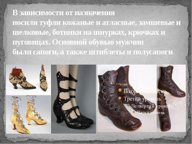 В зависимости от назначения носилитуфликожаные и атласные, замшевые и шелко...