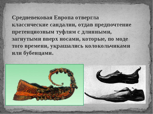 Средневековая Европа отвергла классические сандалии, отдав предпочтение прете...
