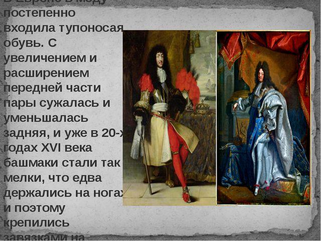 В Европе в моду постепенно входила тупоносая обувь. С увеличением и расширени...