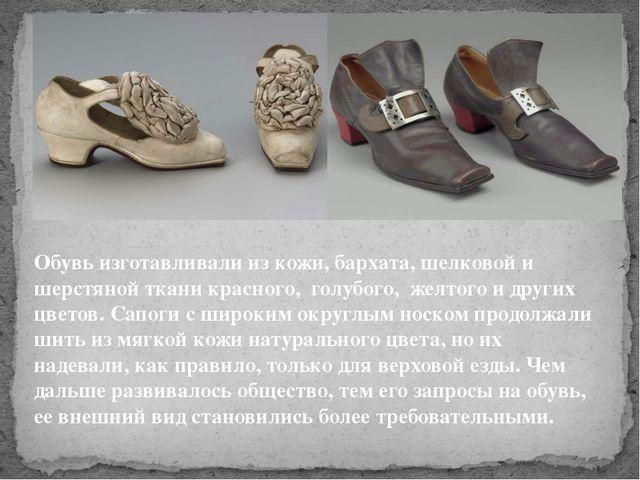 Обувь изготавливали из кожи, бархата, шелковой и шерстяной ткани красного, го...