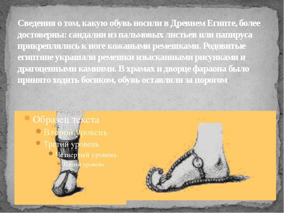 Сведения о том, какую обувь носили в Древнем Египте, более достоверны: сандал...