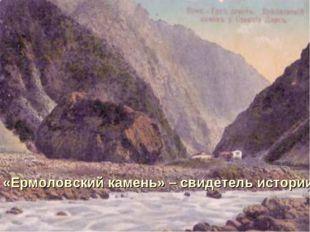 «Ермоловский камень» – свидетель истории