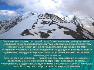 Большинство горных озер нашей республики, имеющих преимущественно небольшие р