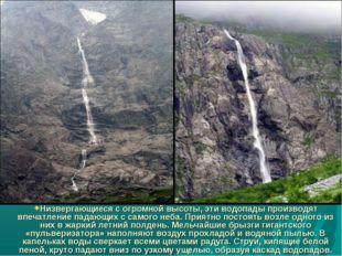 Низвергающиеся с огромной высоты, эти водопады производят впечатление падающи