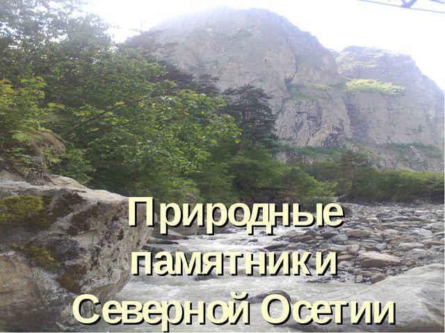 Природные памятники Северной Осетии