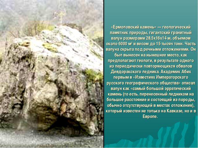 «Ермоловский камень» — геологический памятник природы, гигантский гранитный...