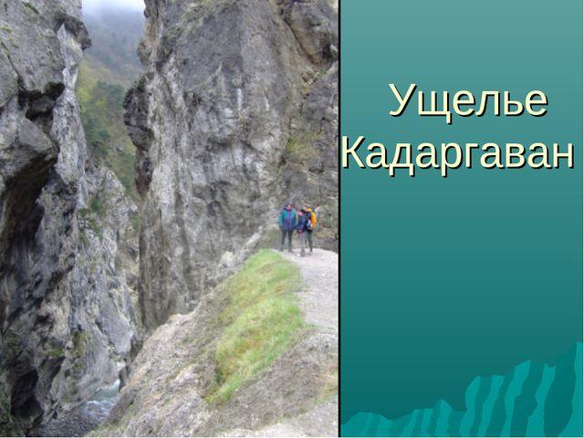 Ущелье Кадаргаван