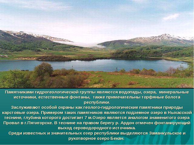 Памятниками гидрогеологической группы являются водопады, озера, минеральные...