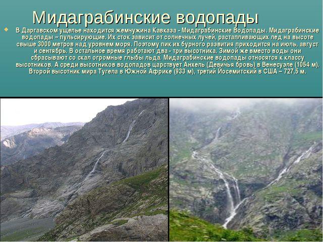 Мидаграбинские водопады В Даргавском ущелье находится жемчужина Кавказа - Ми...