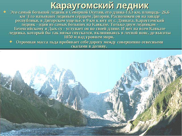 Караугомский ледник Это самый большой ледник в Северной Осетии, его длина-13...
