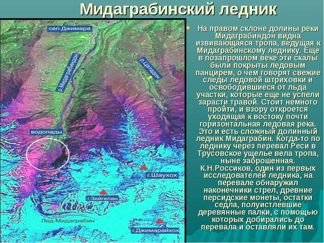 Мидаграбинский ледник На правом склоне долины реки Мидаграбиндон видна извива...