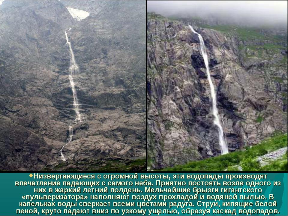Низвергающиеся с огромной высоты, эти водопады производят впечатление падающи...