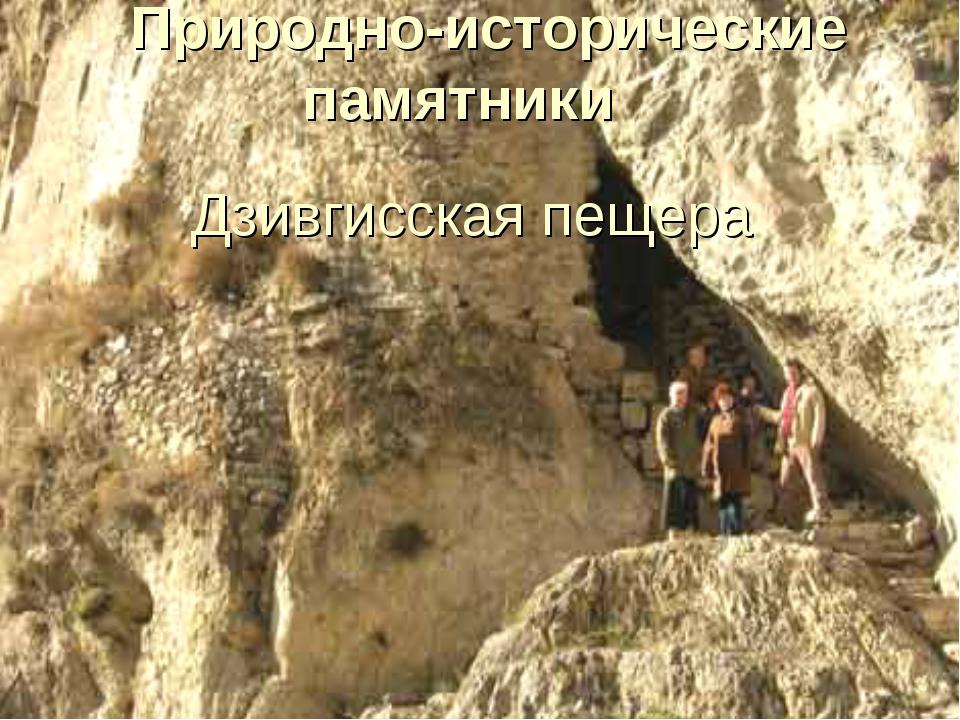 Природно-исторические памятники Дзивгисская пещера