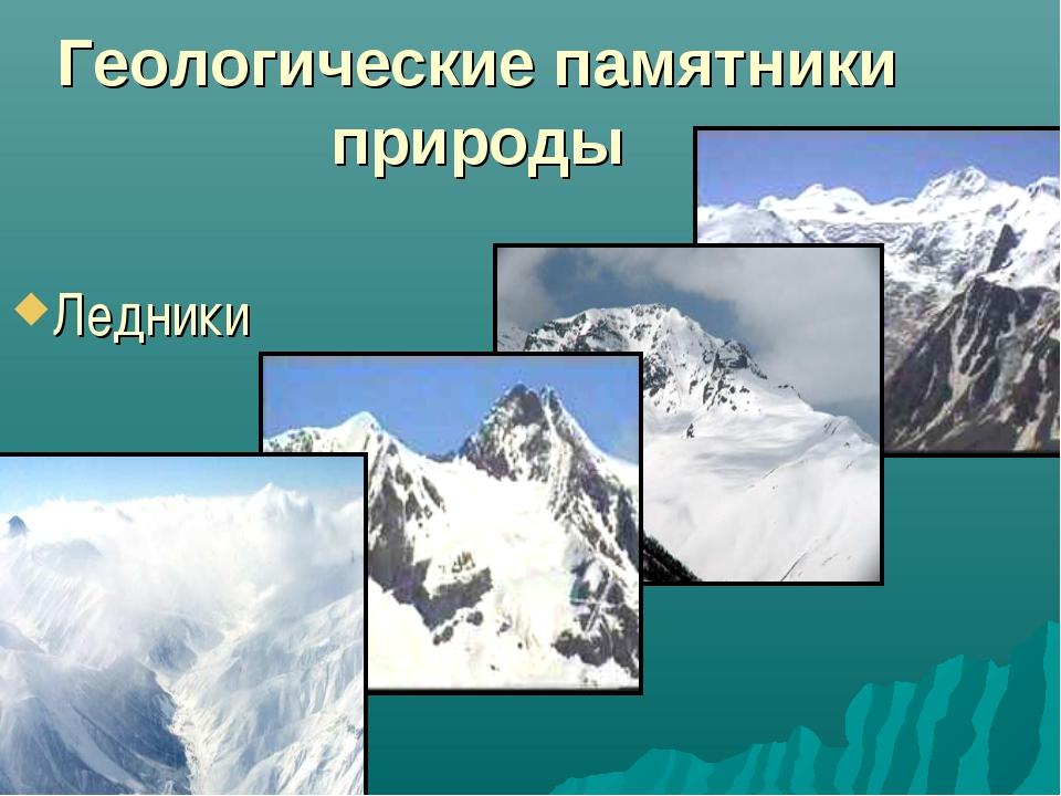 Геологические памятники природы Ледники