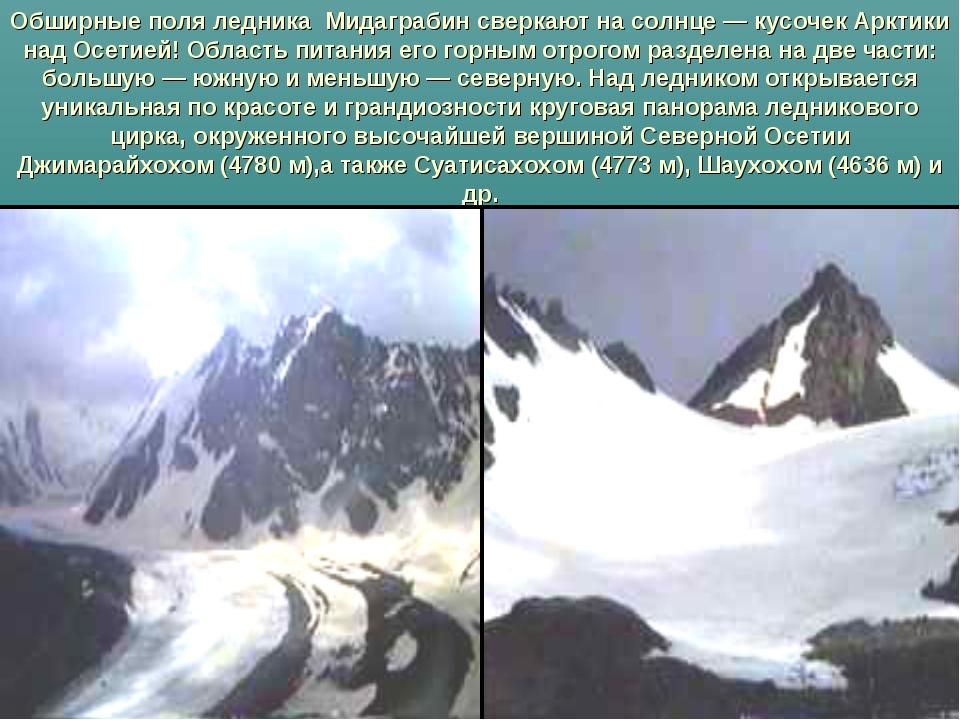 Обширные поля ледника Мидаграбин сверкают на солнце — кусочек Арктики над Осе...
