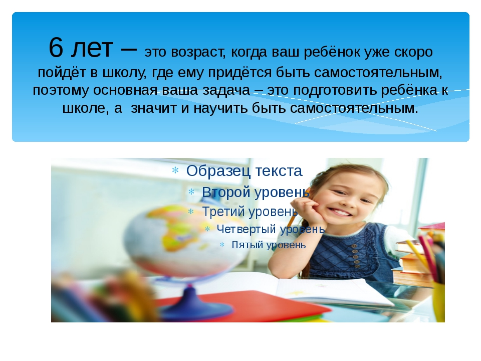 Для начала, постарайтесь вызвать интерес к учёбе, не нужно запугивать школой,...