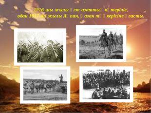 1916-шы жылы ұлт-азаттық көтеріліс, одан 1917-ші жылы Ақпан, Қазан төңкерісін