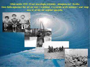 Одан кейін 1931-33-ші жылдары елімізде ашаршылық болды. Ата-бабаларымыз бас а