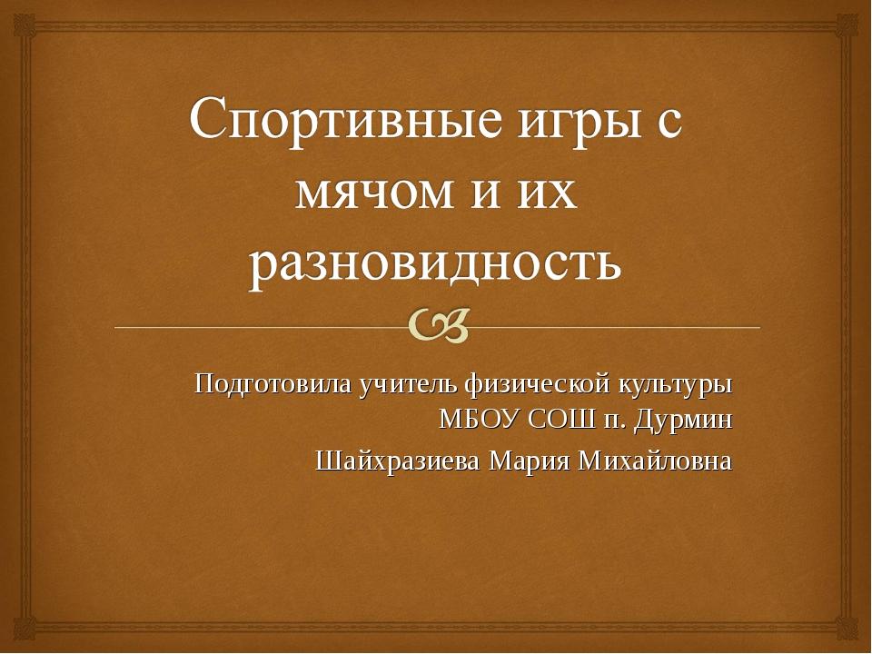 Подготовила учитель физической культуры МБОУ СОШ п. Дурмин Шайхразиева Мария...