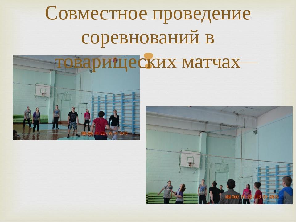 Совместное проведение соревнований в товарищеских матчах