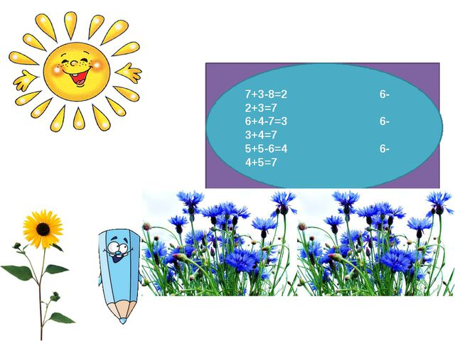 7+3-8=2 6-2+3=7 6+4-7=3 6-3+4=7 5+5-6=4 6-4+5=7