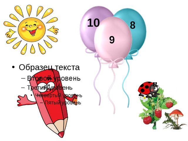 10 9 8